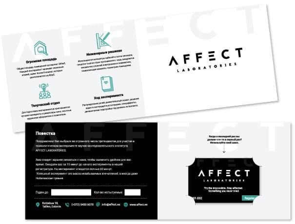 Affect Laboratories подарочный сертификат